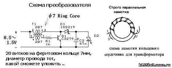 схема преобразователя для питания светодиода от батарейки.